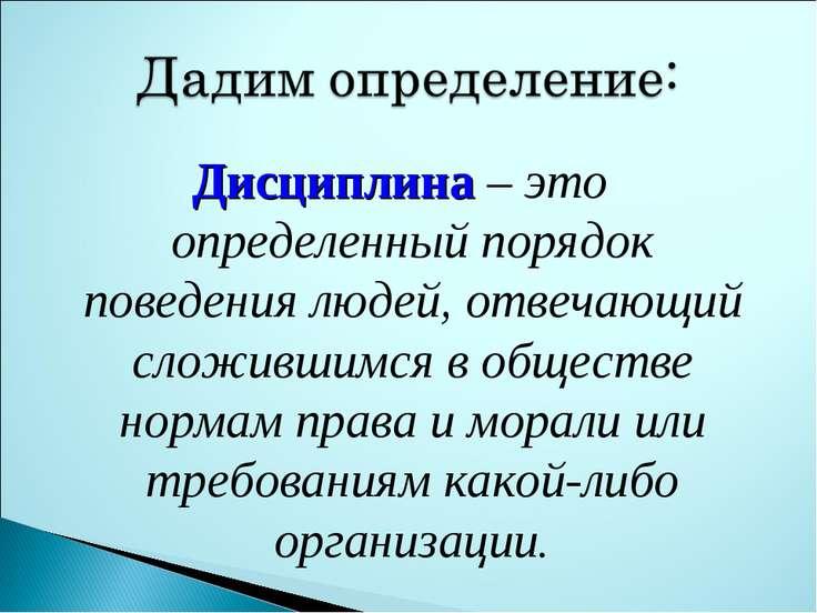 Дисциплина – это определенный порядок поведения людей, отвечающий сложившимся...