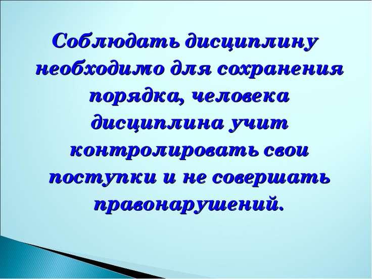 Соблюдать дисциплину необходимо для сохранения порядка, человека дисциплина у...