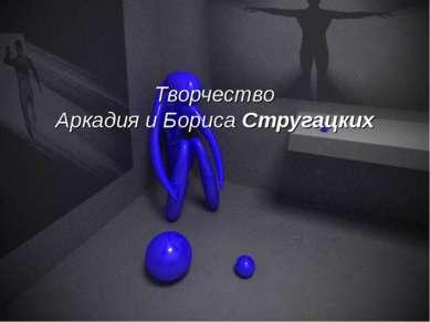 Творчество Аркадия и Бориса Стругацких