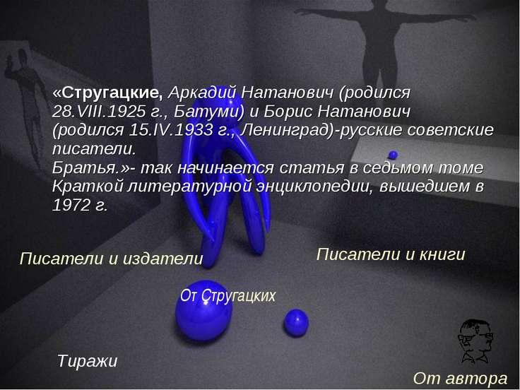 «Стругацкие, Аркадий Натанович (родился 28.VIII.1925 г., Батуми) и Борис Ната...