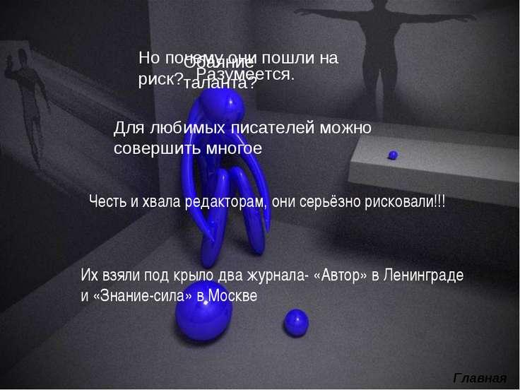 Их взяли под крыло два журнала- «Автор» в Ленинграде и «Знание-сила» в Москве...