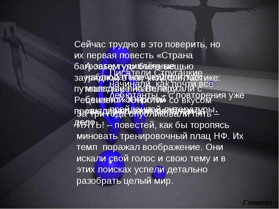 Писатели Стругацкие начинали, как почти все дебютанты, - с повторения уже про...
