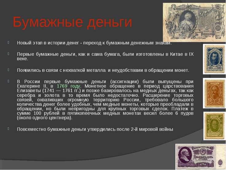 Бумажные деньги Новый этап в истории денег - переход к бумажным денежным знак...