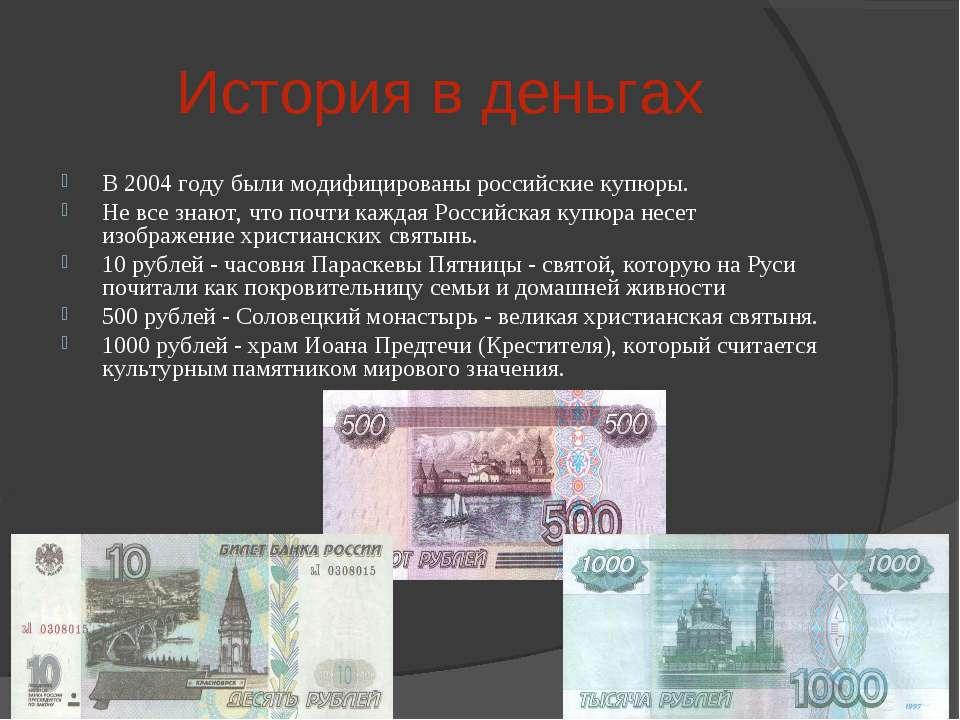 История в деньгах В 2004 году были модифицированы российские купюры. Не все з...