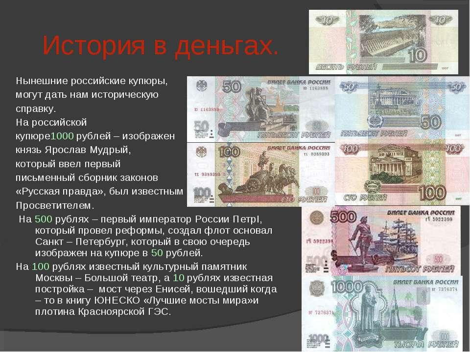 История в деньгах. Нынешние российские купюры, могут дать нам историческую сп...