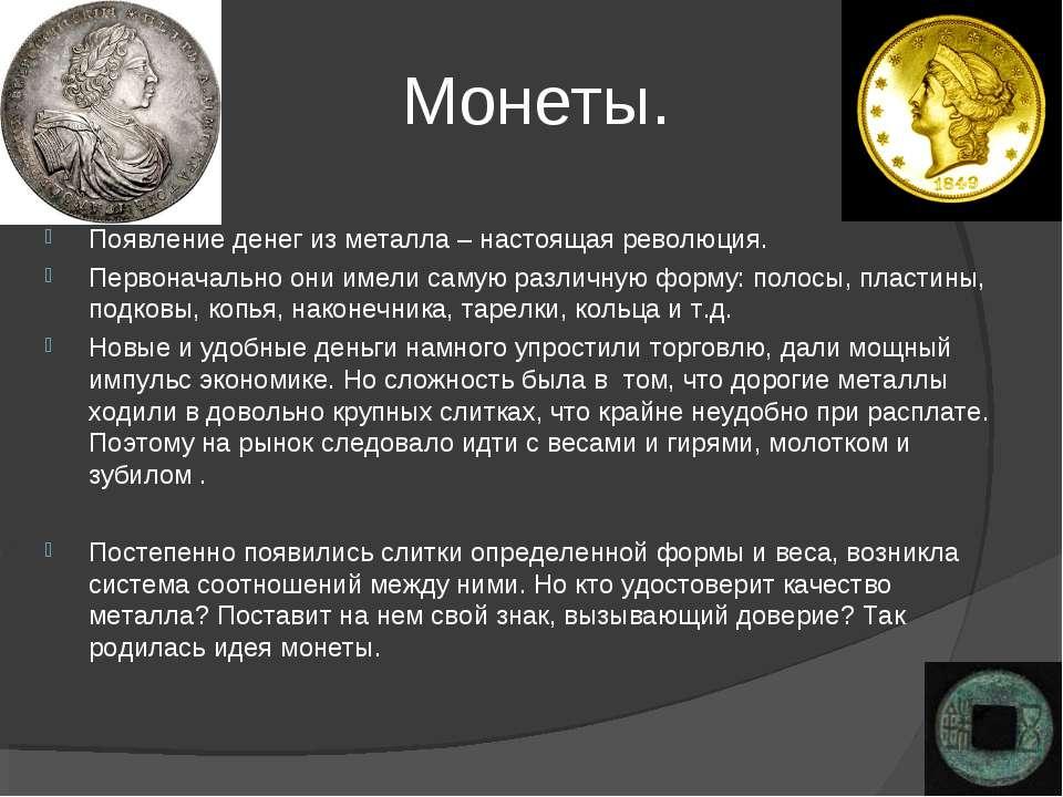 Монеты. Появление денег из металла – настоящая революция. Первоначально они и...