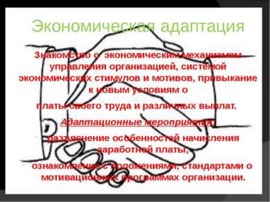 Экономическая адаптация Знакомство с экономическим механизмом управления орга...