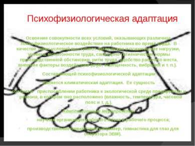 Психофизиологическая адаптация Освоение совокупности всех условий, оказывающи...