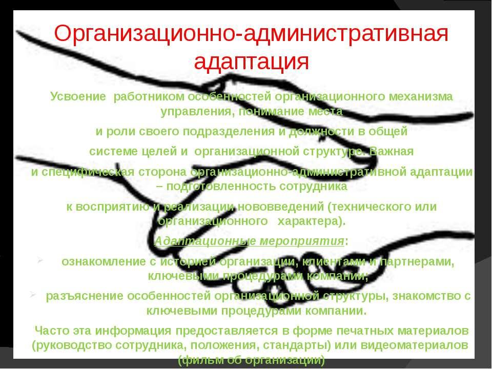 Организационно-административная адаптация Усвоение работником особенностей ор...