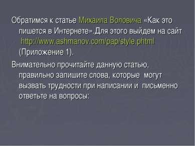Обратимся к статье Михаила Воловича «Как это пишется в Интернете».Для этого в...