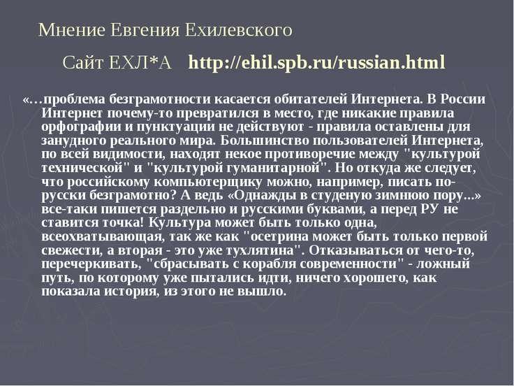 Мнение Евгения Ехилевского Сайт ЕХЛ*А http://ehil.spb.ru/russian.html «…пробл...
