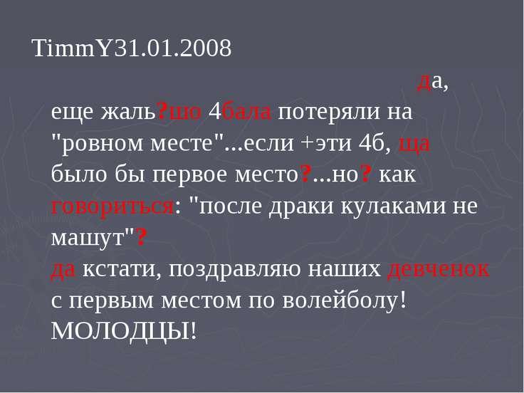 """TimmY31.01.2008 да, еще жаль?шо 4бала потеряли на """"ровном месте""""...если +эти ..."""