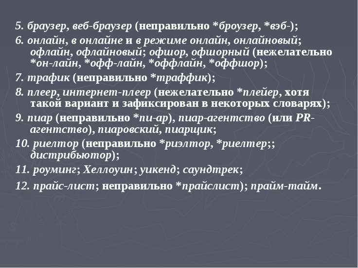 5. браузер, веб-браузер (неправильно *броузер, *вэб-); 6. онлайн, в онлайне и...
