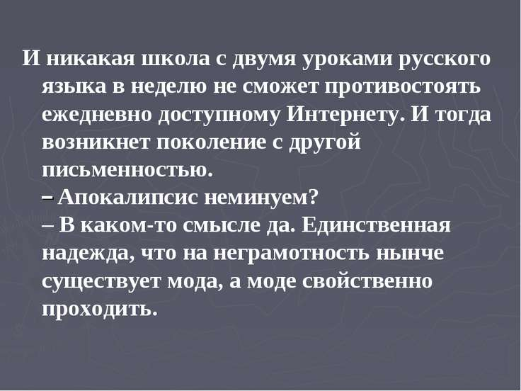 И никакая школа с двумя уроками русского языка в неделю не сможет противостоя...