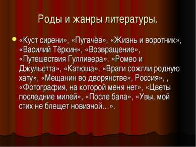 Роды и жанры литературы. «Куст сирени», «Пугачёв», «Жизнь и воротник», «Васил...