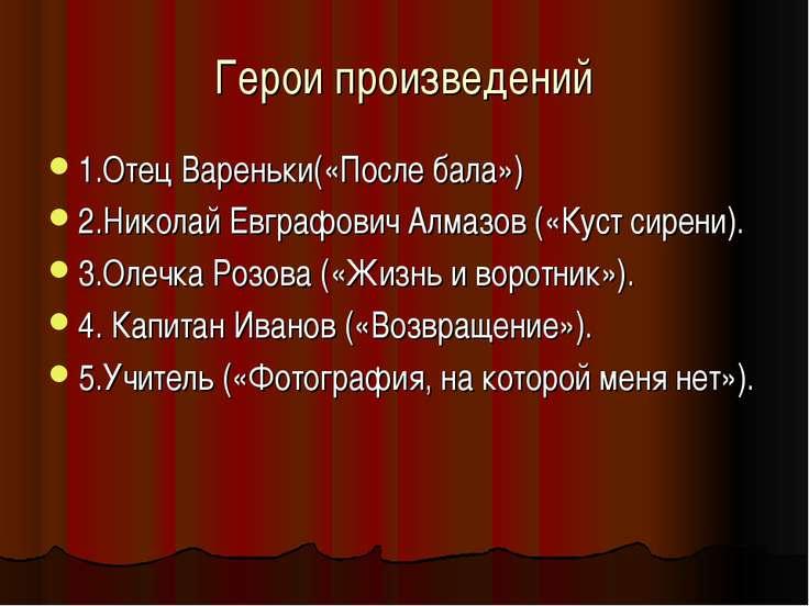 Герои произведений 1.Отец Вареньки(«После бала») 2.Николай Евграфович Алмазов...