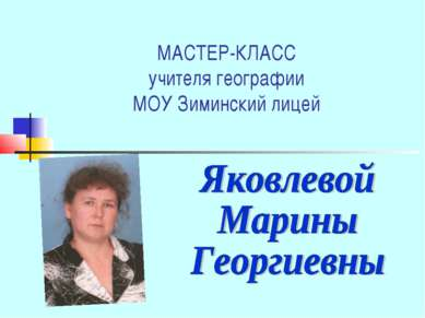 МАСТЕР-КЛАСС учителя географии МОУ Зиминский лицей