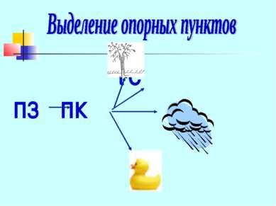 t0C ПЗ ПК