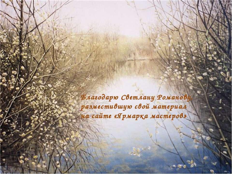 Благодарю Светлану Романову, разместившую свой материал на сайте «Ярмарка мас...