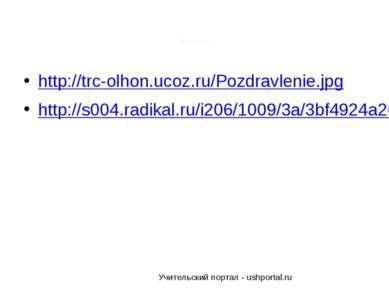 Источники http://trc-olhon.ucoz.ru/Pozdravlenie.jpg http://s004.radikal.ru/i2...