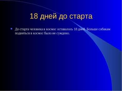 18 дней до старта До старта человека в космос оставалось 18 дней. Больше соба...