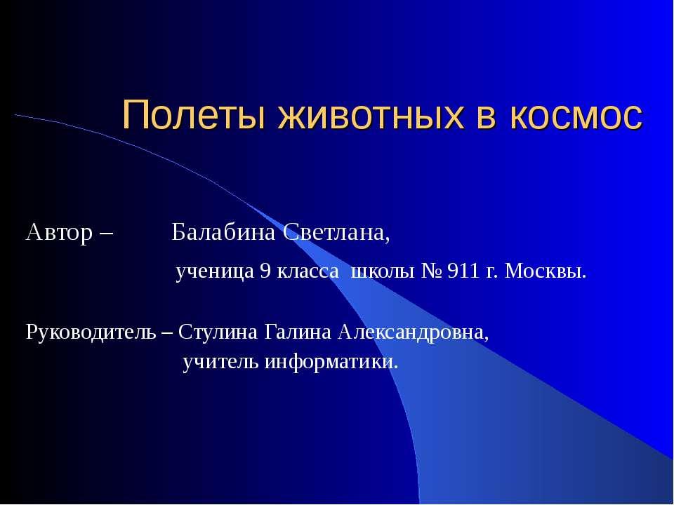 Полеты животных в космос Автор – Балабина Светлана, ученица 9 класса школы № ...