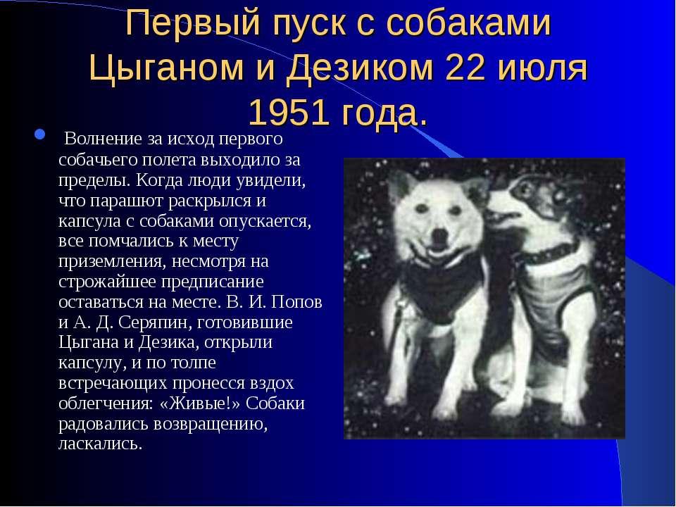 Первый пуск с собаками Цыганом и Дезиком 22 июля 1951 года. Волнение за исхо...