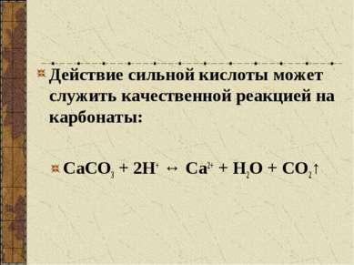 Действие сильной кислоты может служить качественной реакцией на карбонаты: Са...