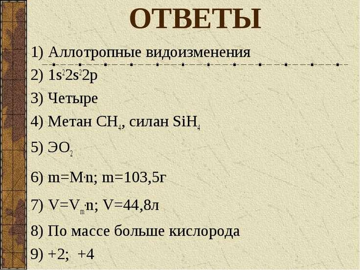 ОТВЕТЫ 1) Аллотропные видоизменения 2) 1s22s22p 3) Четыре 4) Метан СН4, силан...