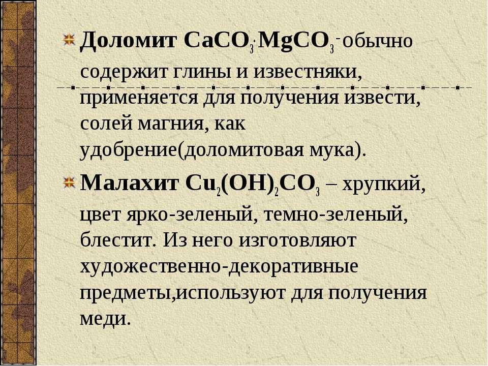 Доломит CaCO3. MgCO3 – обычно содержит глины и известняки, применяется для по...