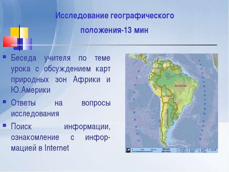 Исследование географического положения-13 мин Беседа учителя по теме урока с ...