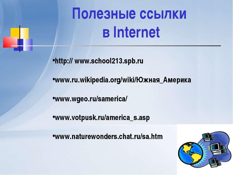 Полезные ссылки в Internet http:// www.school213.spb.ru www.ru.wikipedia.org/...