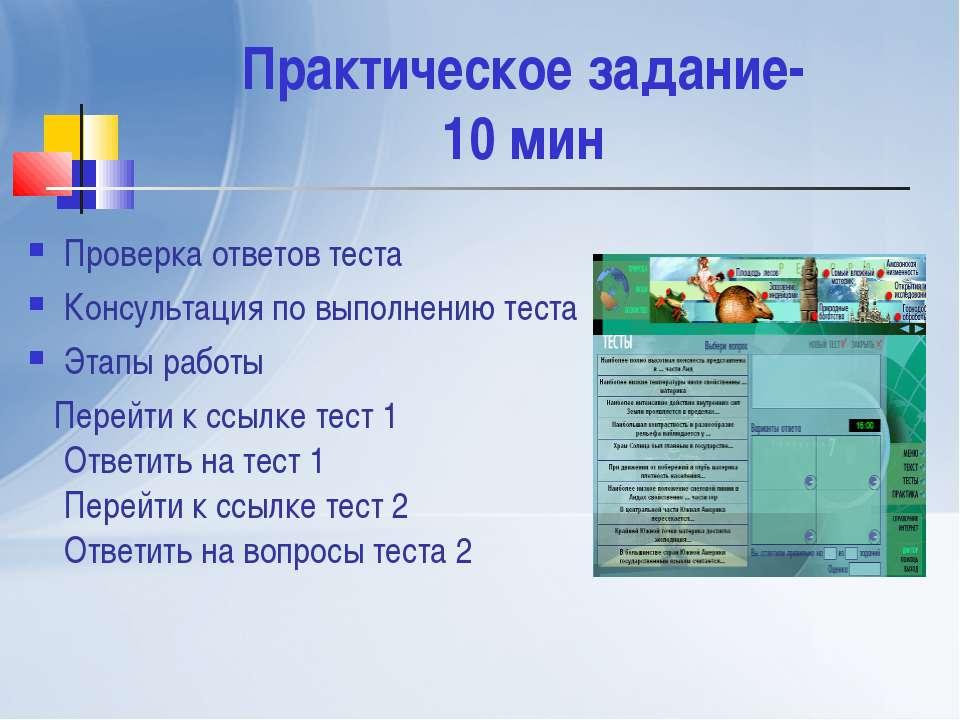 Практическое задание- 10 мин Проверка ответов теста Консультация по выполнени...