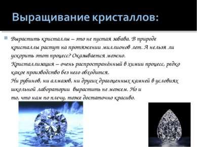 Вырастить кристаллы – это не пустая забава. В природе кристаллы растут на про...