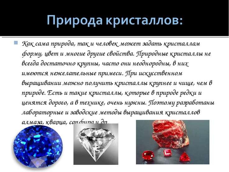 Как сама природа, так и человек может задать кристаллам форму, цвет и многие ...