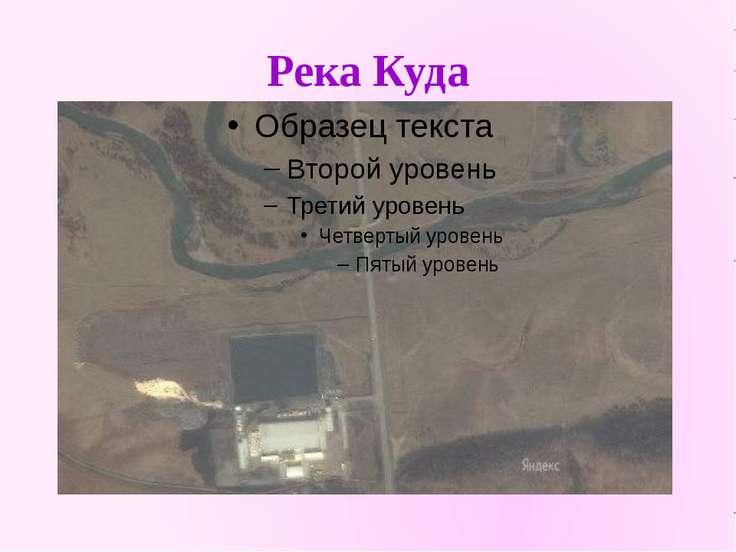 Река Куда