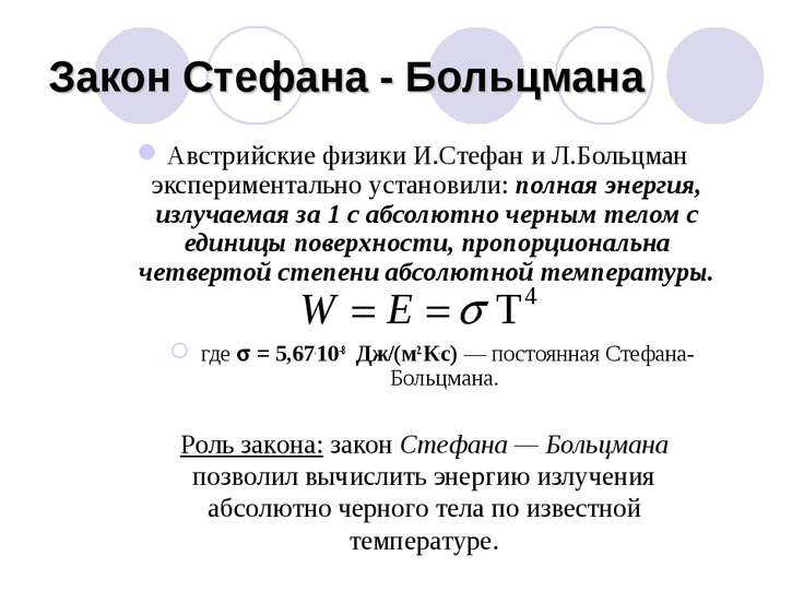 Закон Стефана - Больцмана Австрийские физики И.Стефан и Л.Больцман эксперимен...