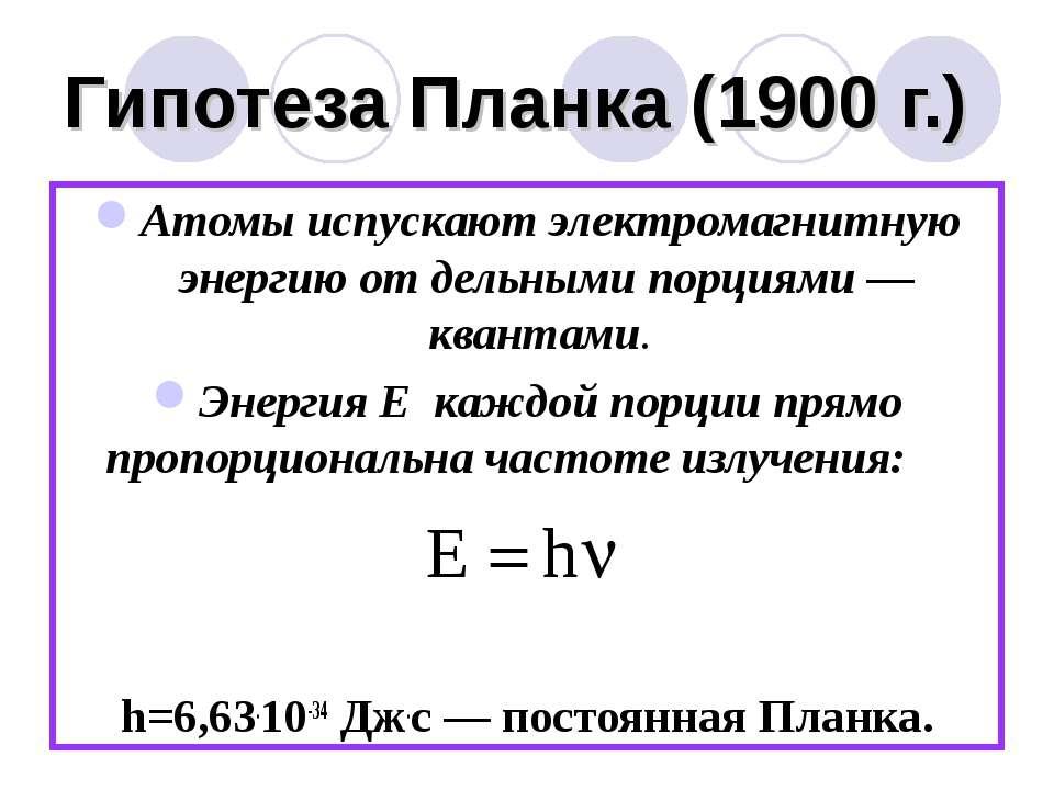 Гипотеза Планка (1900 г.) Атомы испускают электромагнитную энергию от дельным...