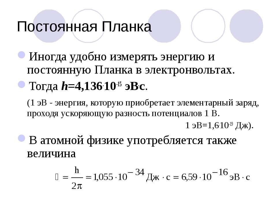Постоянная Планка Иногда удобно измерять энергию и постоянную Планка в электр...