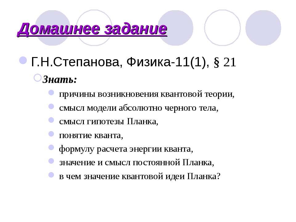 Домашнее задание Г.Н.Степанова, Физика-11(1), § 21 Знать: причины возникновен...