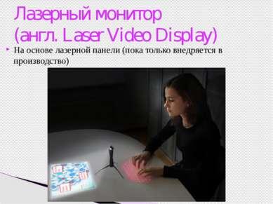 Размер зерна или пикселя (дюйм) — физический размер одной точки экрана монито...