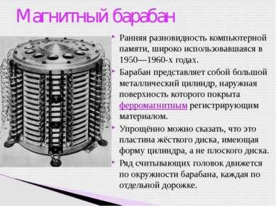 Устройство хранения информации, основанное на принципе магнитной записи. Явля...