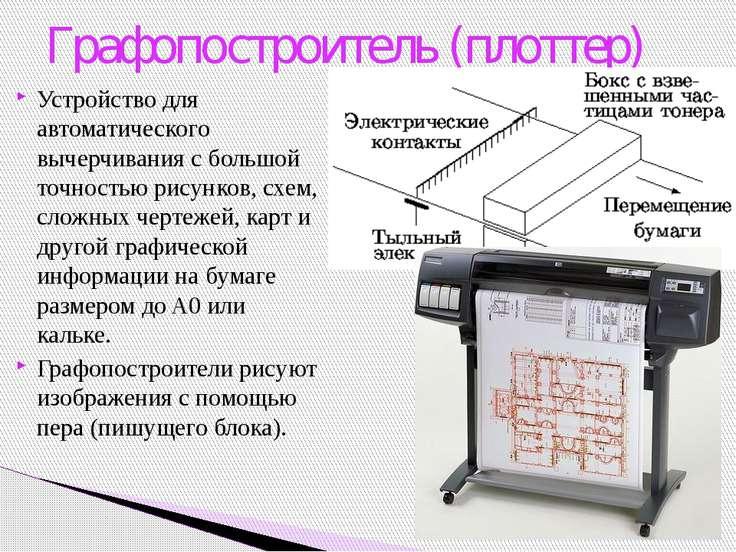 Принтер (англ. print - печать) периферийное устройство компьютера, предназнач...