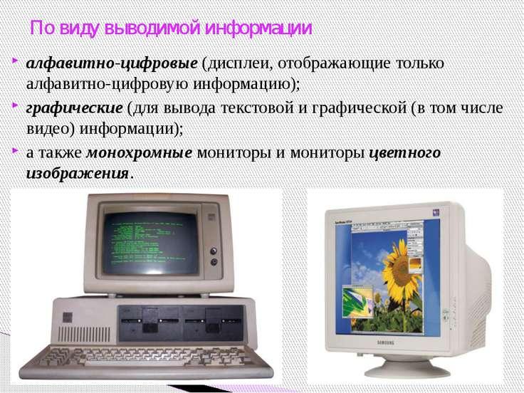 Классификация мониторов по типу экрана Содержание Повторить предыдущий раздел