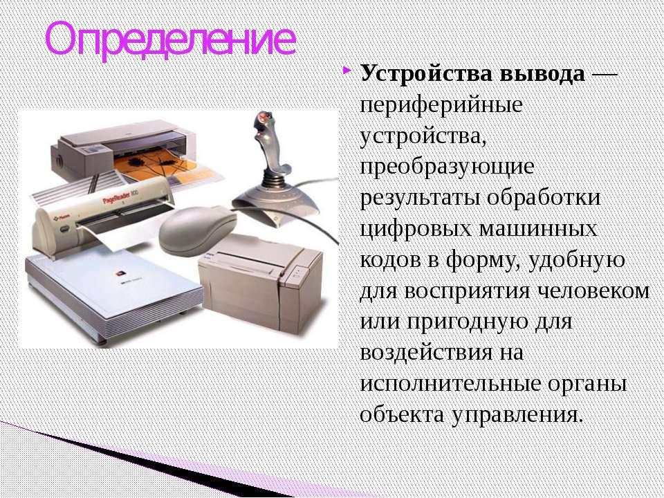 Устройства вывода — периферийные устройства, преобразующие результаты обработ...