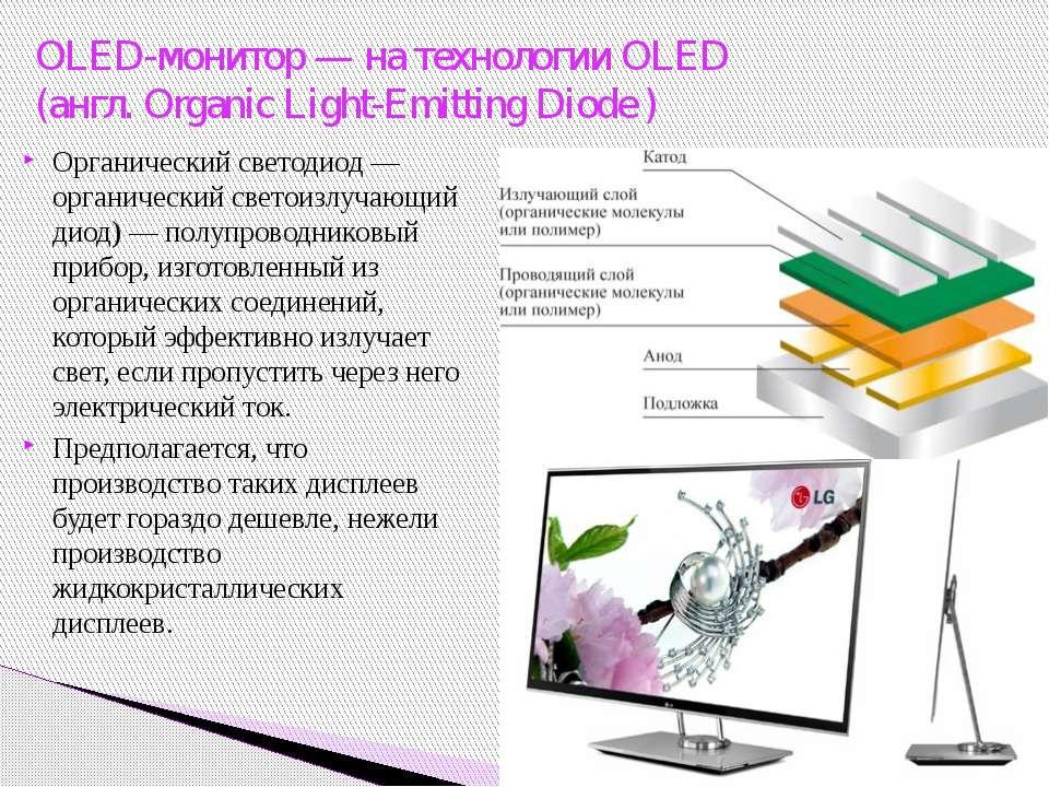 Это технология устройств вывода, формирующая изображение непосредственно на с...
