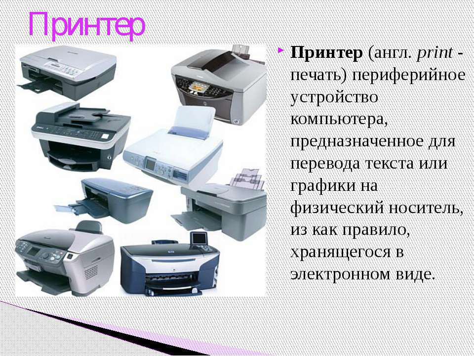 чёрно-белые (монохромные) цветные По количеству цветов печати принтеры делятс...