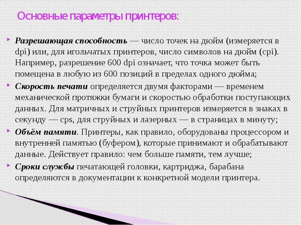 Классификация принтеров по принципу переноса изображения на носитель Содержан...