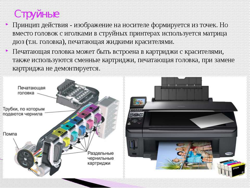 Формирование изображения происходит путём непосредственного сканирования лазе...