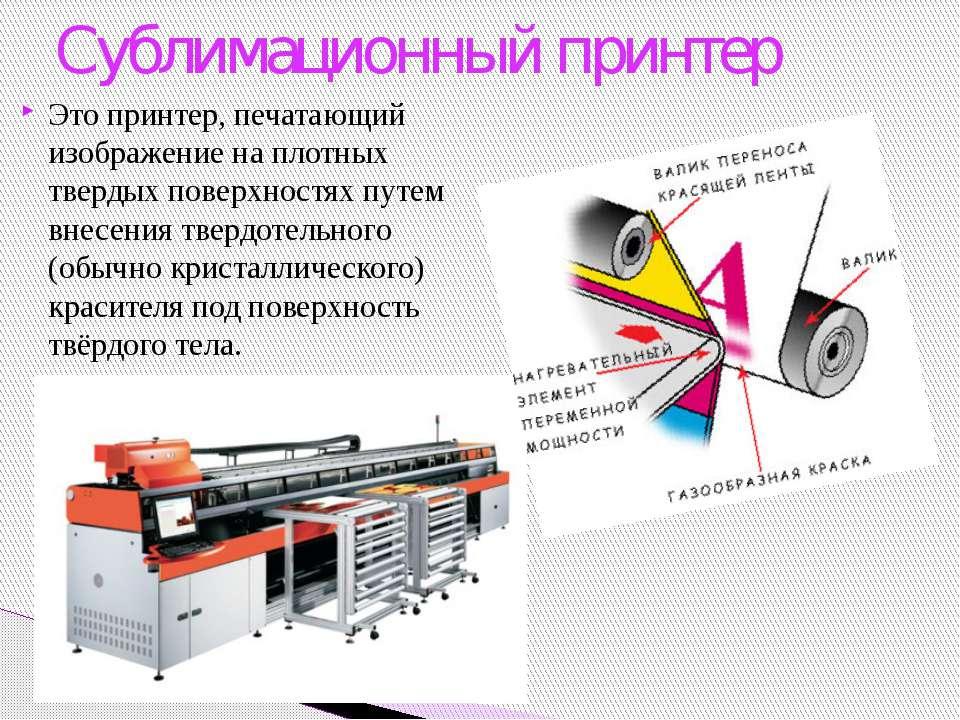 Дополнительные возможности принтеров Содержание Повторить предыдущий раздел